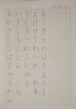 20160812_kana01