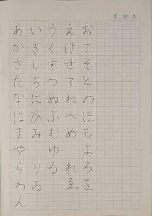 20160824_kana01