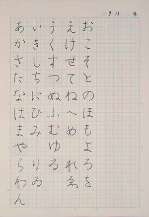 20160913_kana01